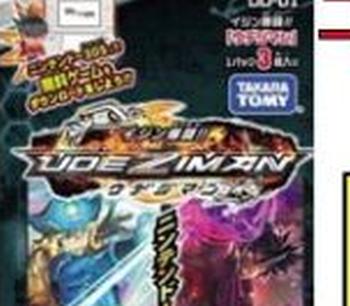 3DS無料ソフトと連動する新時代のカードゲーム 「イジン爆闘!!ウデジマン」 が2/28発売決定!!