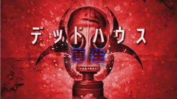 「デッドハウス 再生」 戦慄のサバイバルホラーアドベンチャーがニンテンドースイッチに移植決定!6/29配信、スイッチ版紹介トレーラーが公開!!