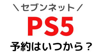 【炎上】セブンイレブン「PS5の予約は今後告知する」→告知せずゲリラ予約し10秒で無くなる→苦情殺到