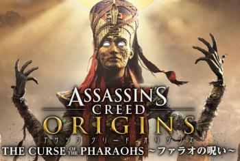 「アサシンクリード オリジンズ」DLC第2弾『ファラオの呪い』国内配信開始!!