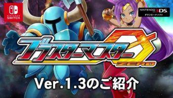 【朗報】ニンテンドースイッチ「ブラスターマスター ゼロ」 期間限定でシャンティ & ショベルナイトが無料DL可能!!