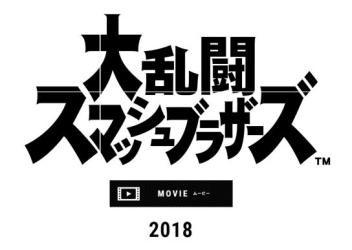 Switch版「大乱闘スマッシュブラザーズ」詳細は6月までに明らかに!E3での大会開催が告知