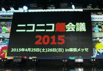 「ニコニコ超会議2015」は4/25~4/26に幕張メッセにて開催決定!任天堂はニコニコ「闘会議2015」に特別協賛!!