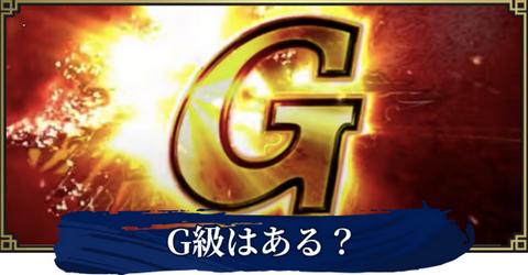 カプコン「ライズG?失敗作のG級を作るよりPS5でモンハン5出す方が良いに決まってる」