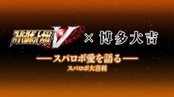 PS4/Vita「スーパーロボット大戦V」 博多大吉 スパロボ大喜利動画が公開!