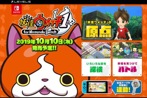 「妖怪ウォッチ1」Switch vs 3DS版 グラフィック比較動画が公開!