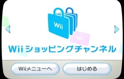 Wiiショッピングチャンネル 段階的に終了へ