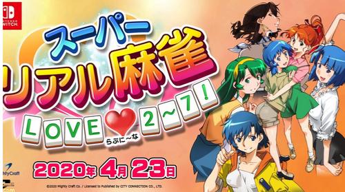 Switch「スーパーリアル麻雀 LOVE♥2~7!」PV公開!歴代6タイトルを1本に収録したパッケージ版4/23発売!!
