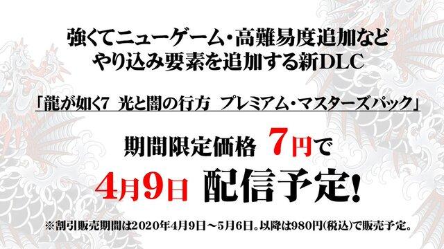 """【速報】「龍が如く7」追加DLCが4/9配信決定!期間限定で""""7円""""!!"""