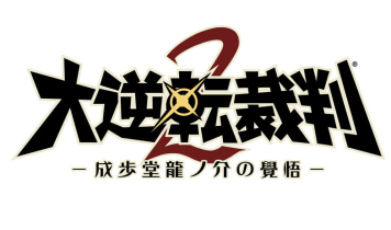 3DS「大逆転裁判2」 公式サイトオープン、15周年特別法廷映像が公開!