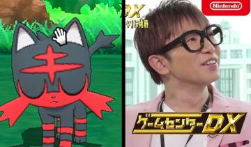3DS「ポケモンサンムーン」 よゐこ・濱口さんが挑戦するゲームセンターDX最新映像が公開!