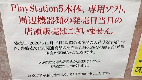 TSUTAYA「PS5本体、専用ソフト、周辺機器類の当日店頭販売はございません。発売日以降も予約・抽選販売実施も未定です」