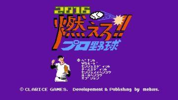 """「燃えろ!!プロ野球2016」 ファミコングラフィックを忠実に再現した PS4版「燃えプロ」正式名称決定!懐かしの完全8bit""""バントホームラン""""も健在www"""