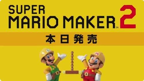 【朗報】「マリオメーカー2」、本日発売!ローンチトレーラー公開!!