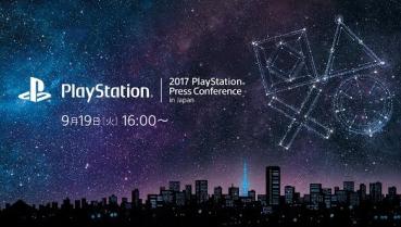【注目】ソニーカンファレンス2017 遂に明日開催!!