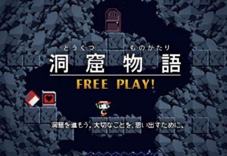 【速報】ニンテンドースイッチに超名作「洞窟物語」発売決定キタ━━━(゜∀゜)━━━ッ!!  *