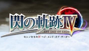 Switch「英雄伝説 閃の軌跡IV」オープニングムービーが公開、予約開始!!