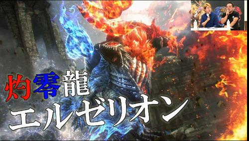 【速報】モンハンの新モンスター炎と氷の龍 灼零龍エルゼリオンwwww