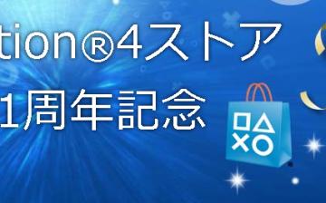 「PS4」1周年記念キャンペーンが実施!毎日1006名に『PSストアチケット』が当たるクジが引ける!!