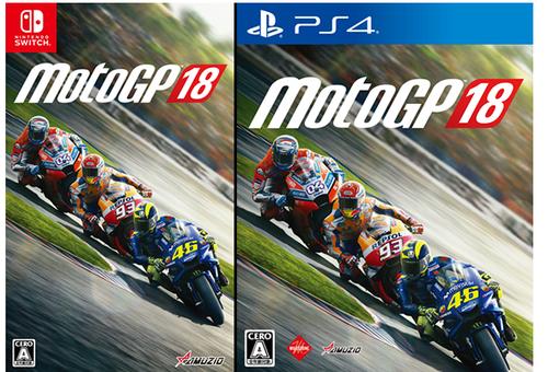 「MotoGP 18」本格モータースポーツレースゲー国内発売日が9/27に決定!PS4/Switchマルチ!!
