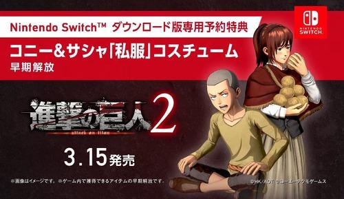 「進撃の巨人2」コニー&サシャの私服プレイムービーが公開!
