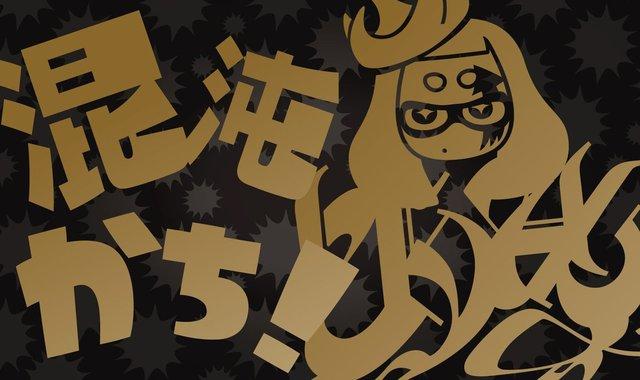 【反省会】「スプラトゥーン2 ファイナルフェス」の結果が『混沌』陣営の勝利だったわけだが