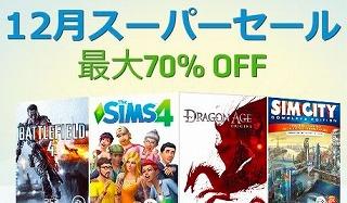 PCゲームプラットフォーム「Origin」で最大70%オフの『12月スーパーセール』