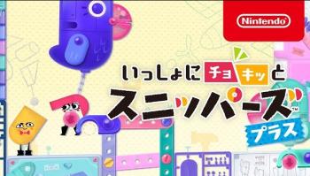 Switch「いっしょにチョキッと スニッパーズ プラス」 配信開始!プロコンとジョイコングリップに対応、通常版もパッチで対応!!