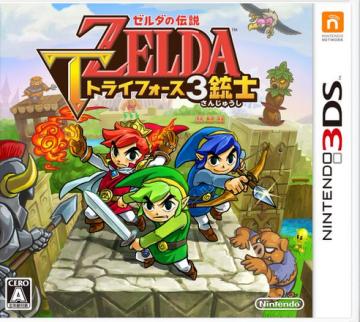3DS「ゼルダの伝説 トライフォース 3銃士」 発売日が10/22に決定、紹介映像公開、予約開始!!