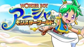 【朗報】多彩のギミックの協力アクション、Switch/PS4「ワンダーボーイ アーシャ・イン・モンスターワールド」、4/22発売決定!