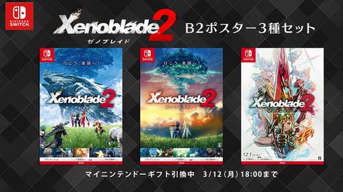 【朗報】マイニンテンドーギフトに「ゼノブレイド2 ポスター3種セット」きた!!