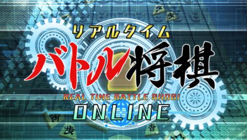 【朗報】Switch「リアルタイム将棋」完全版を2200円で発売決定!ただし発売日から95%OFFの100円で投売りwwww