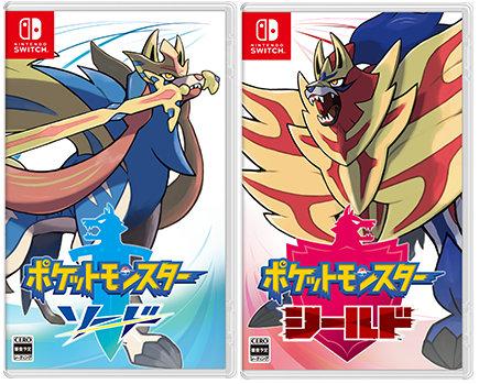 【予約開始】「ポケモンソード・シールド」予約開始!ダブルパックや限定デザインの『Nintendo Switch Lite ザシアン・ザマゼンタ』 劇場用CM公開!