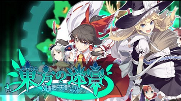 Switch/PS4「東方の迷宮 -幻想郷と天貫の大樹-」が7/16に配信決定!!
