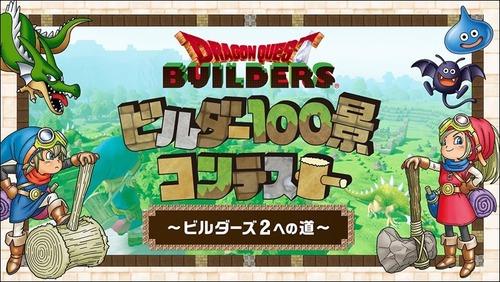 dq-builders_180201