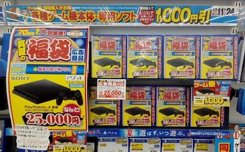 【速報】ジョーシン、『真夏の福袋』と称してPS4を台数限定25000円に大幅値下げ!!