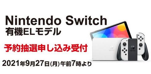 【ヨドバシ抽選】Switch有機ELモデル PS5に比べかなりの低倍率に・・・