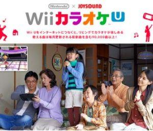「Wii カラオケ U」で歌ってみた