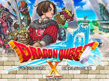 『ドラゴンクエスト10』アニメ化 ドラマ化? 9月7日に重大発表