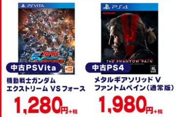 PS4で一番売れた神ゲーが1980円の特大ワゴンセールwwwwww