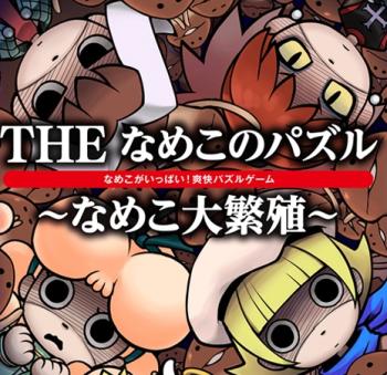 Switch「THE なめこのパズル 〜なめこ大繁殖〜」が12/20発売決定!