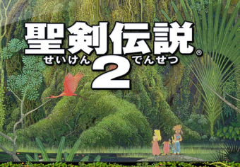 iOS版「聖剣伝説2」が半額以下!夏の期間限定セール実施中!!