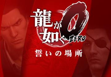 PS3/PS4「龍が如く0 誓いの場所」 竹内力さんの登場が決定!! ガチすぎる・・・