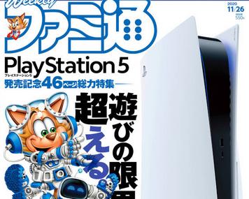 【11月PS5】ファミ通 修正【30万→20万】