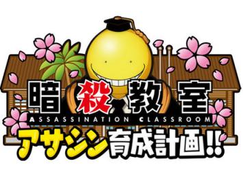 3DS「暗殺教室 アサシン育成計画!」 第3弾&第4弾プレイ動画が公開!