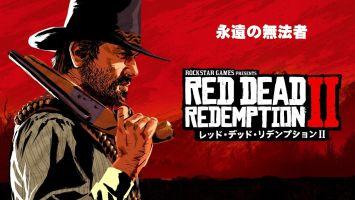 【値崩れ】「レッド・デッド・リデンプション2」、税込1000円