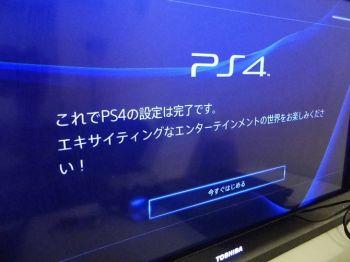 PS4 システムソフトウェア2.0では「テーマ」変更に対応することが判明!