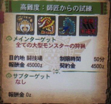 3DS「モンスターハンター4G」 『師匠からの試練』はセルレギオスとディアブロスどっちを先に倒した方がいい?