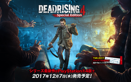 PS4「デッドライジング 4 スペシャルエディション」 発売直前、ゲームプレイトレーラーが公開!