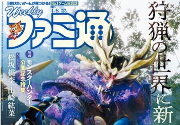 【悲報】ファミ通、4月発売号から580円に値上げ!しかしページ数は更に減りスカスカに